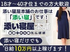 添い寝屋本舗 たんぽぽ新宿・大久保 サブ画像1