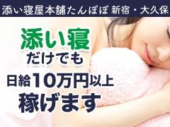 添い寝屋本舗 たんぽぽ新宿・大久保 サブ画像2
