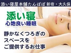 添い寝屋本舗 たんぽぽ新宿・大久保 サブ画像3